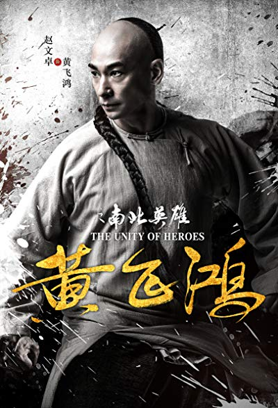 The Unity Of Heroes 2018 BluRay 720p DD5.1 x264-CHD