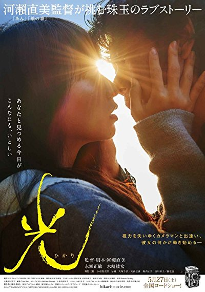 Radiance 2017 720p BluRay DD5.1 x264-WiKi