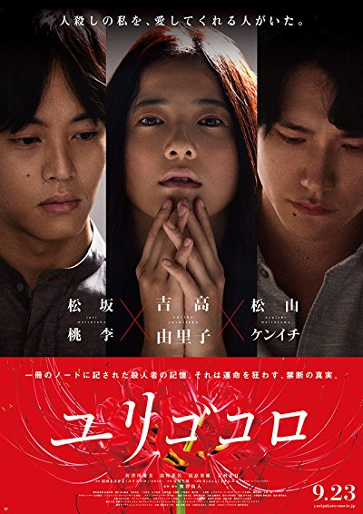 Yurigokoro 2017 BluRay 720p DTS x264-HDChina