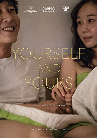 Yourself And Yours 2016 1080p BluRay DTS x264-killerHD