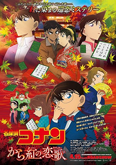Detective Conan The Crimson Love Letter 2017 BluRay 720p DD5.1 x264-HDChina