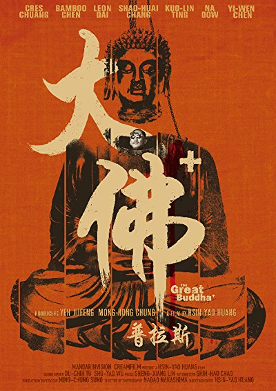 The Great Buddha 2017 1080p BluRay DTS x264-USURY