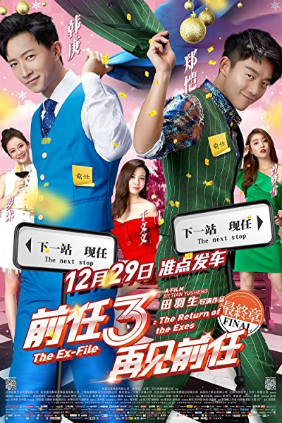The Ex File 3 2017 BluRay 1080p DD5.1 x264-CHD