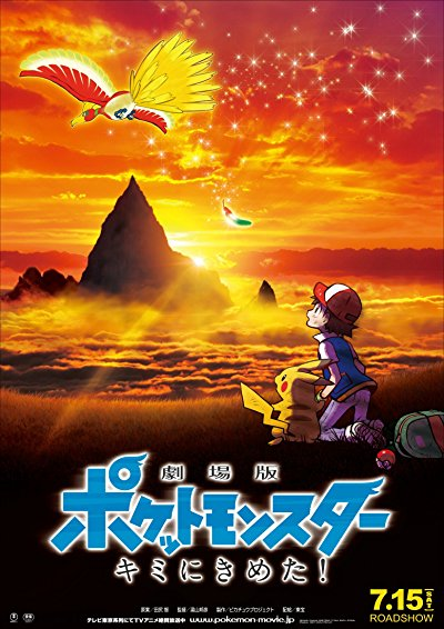 Pokemon the Movie I Choose You 2017 DUBBED 720p BluRay DTS x264-FGT