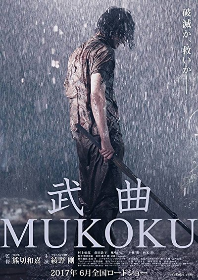Mukoku 2017 720p BluRay DD5.1 x264-WiKi