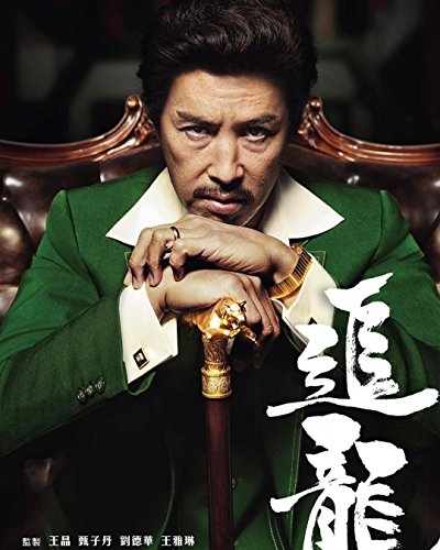 Chasing the Dragon 2017 BluRay REMUX 1080p AVC DTS-HD MA 5.1-GM