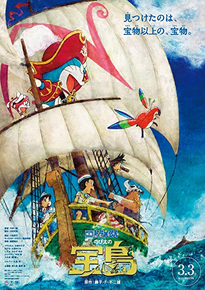Doraemon the Movie Nobita's Treasure Island 2018 1080p BluRay DD5.1 x264-UNK
