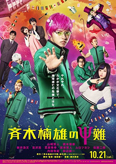 Psychic Kusuo 2017 720p BluRay DD5.1 x264-REGRET