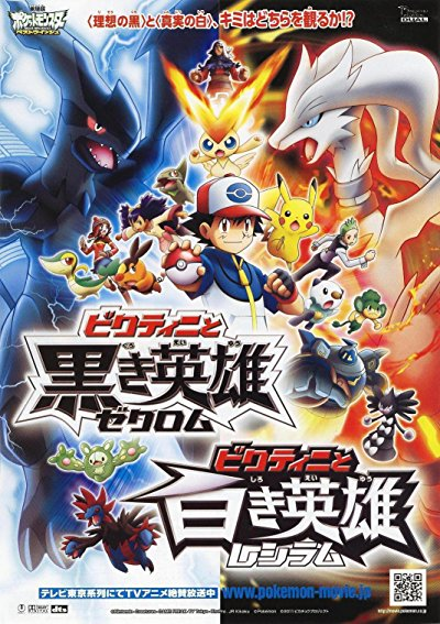 Pokémon Movie 14 Black—Victini and Reshiram 2011 1080p BluRay DTS x264-MA TrueHD - BluDragon