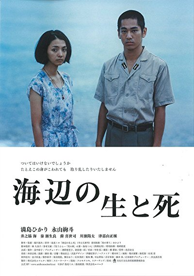 Life and Death on the Shore 2017 1080p BluRay DTS x264-WiKi