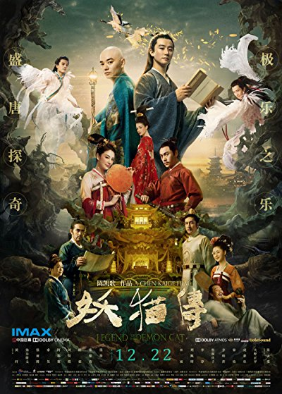 Legend of the Demon Cat 2017 720p BluRay DD5.1 x264 DD-EX 5 1-HDChina