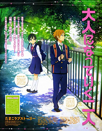 tamako love story 2014 720p BluRay DTS x264-haiku