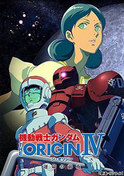 mobile suit gundam the origin iv 2016 720p BluRay DTS x264-haiku