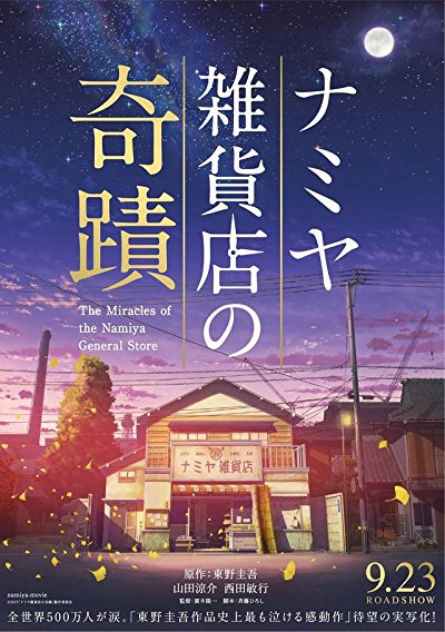 miracles of the namiya general store 2017 1080p BluRay DD5.1 x264-REGRET