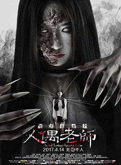 Haunted Hotel 2017 720p BluRay DD5.1 x264-WiKi