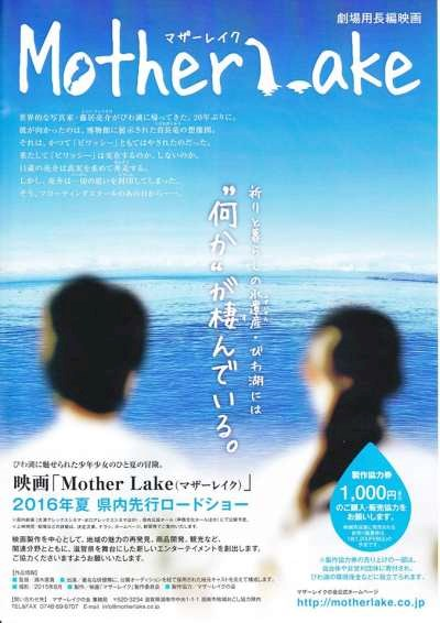 Mother Lake 2016 1080p BluRay DD5.1 x264-WiKi