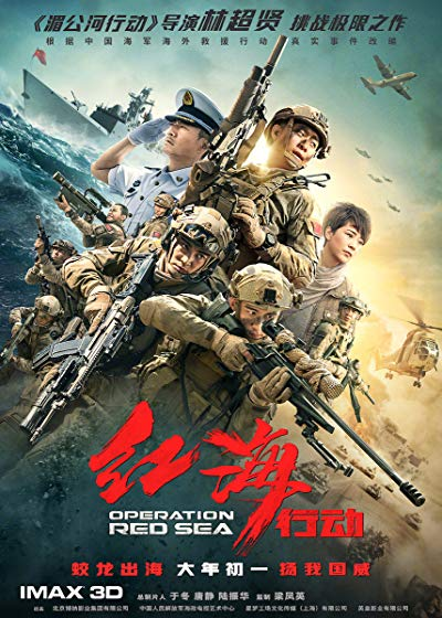 Operation Red Sea 2018 BluRay 1080p DTS x264-CHD