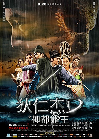 Young Detective Dee Rise of the Sea Dragon 2013 1080p BluRay DTS x264-WiKi