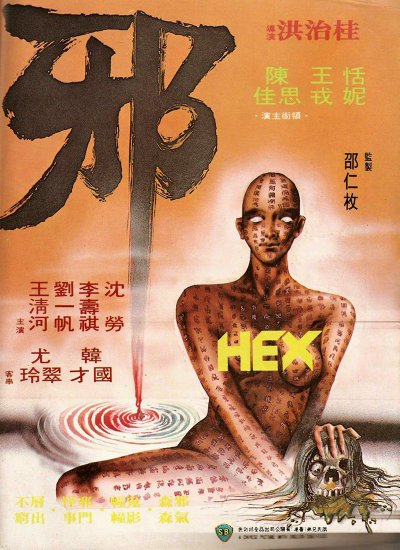 Hex 1980 Chinese SUBBED 1080p BluRay DD2.0 x264-MOOVEE