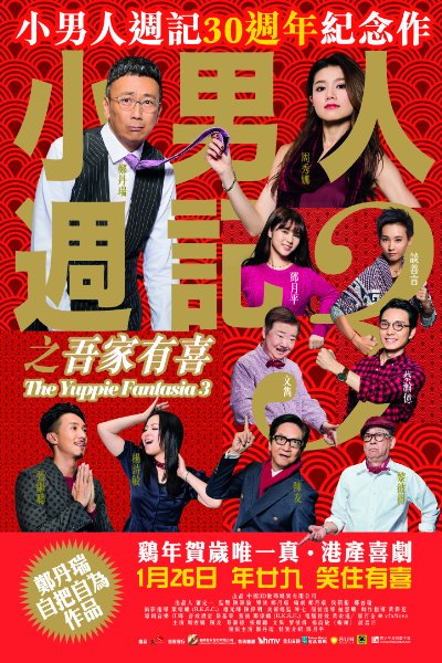 The Yuppie Fantasia 3 2017 1080p BluRay DD5.1 x264-WiKi