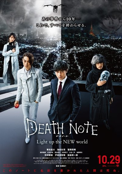 Death Note Light Up the New World 2016 1080p BluRay DTS x264-REGRET