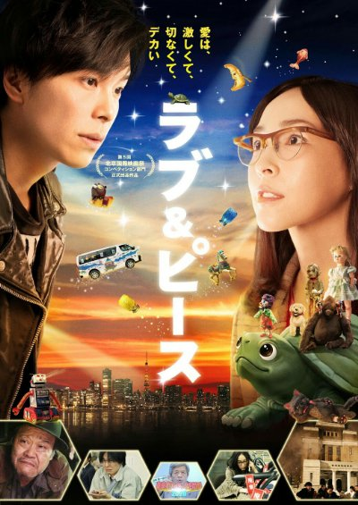 Love and Peace 2015 1080p BluRay DTS x264-WiKi