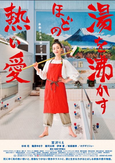 Her Love Boils Bathwater 2016 1080p BluRay DTS x264-WiKi