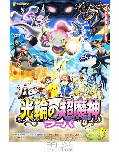 Pokemon the Movie Hoopa and the Clash of Ages 2015 DUBBED 720p BluRay DTS x264-GUACAMOLE