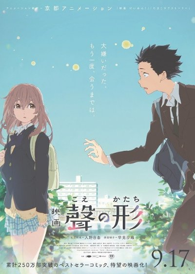 a silent voice 2016 1080p BluRay DTS x264-haiku