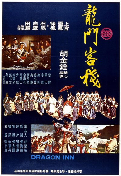 Dragon Inn 1967 REMASTERED 1080p BluRay FLAC x264-RedBlade