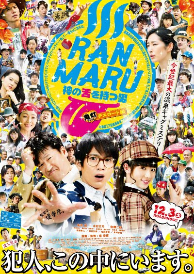 Ranmaru The Man with the God Tongue 2016 720p BluRay DD5.1 x264-WiKi