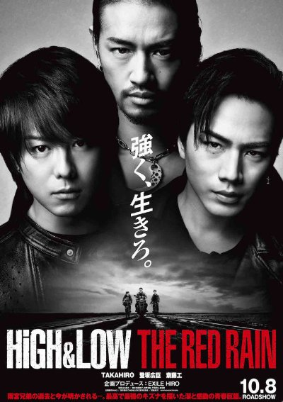 High and Low The Red Rain 2016 1080p BluRay DTS x264-WiKi