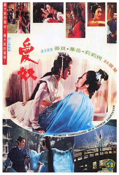 Ai nu aka Intimate Confessions of a Chinese Courtesan 1972 BluRay REMUX 1080p AVC FLAC2.0-EROTiKungFu