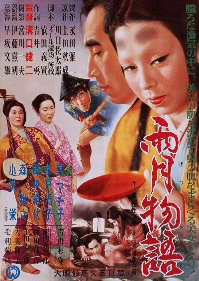 Ugetsu 1953 REMASTERED 1080p BluRay FLAC x264-USURY