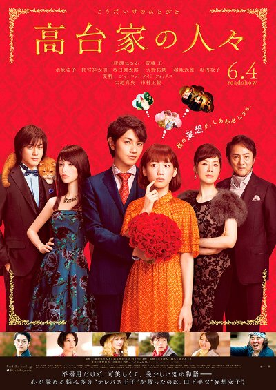 The Kodai Family 2016 Japanese 1080p BluRay DTS x264-WiKi