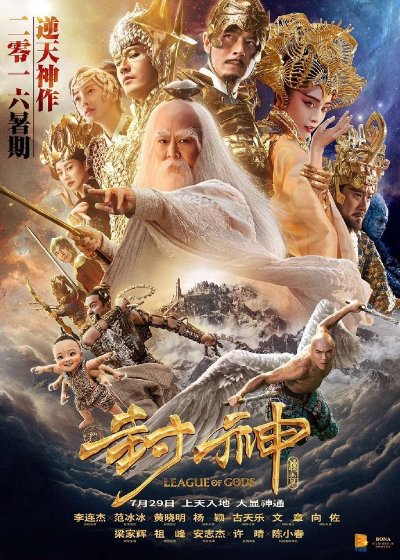 League of Gods 2016 BluRay 1080p DTS-HD MA 5.1 x264-MTeam