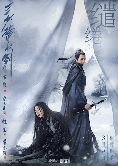 Sword Master 2016 Chinese 1080p WEB-DL H264 AAC-npuer