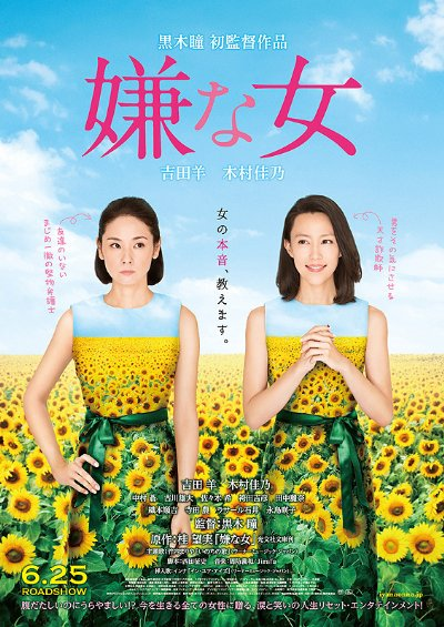 Desperate Sunflowers the Movie 2016 BluRay REMUX 1080p AVC DTS-HD MA 5.1-CHD