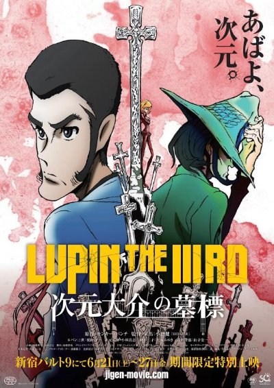 Lupin the Third The Gravestone of Daisuke Jigen 2014 BluRay REMUX AVC LPCM 2.0 - BluDragon