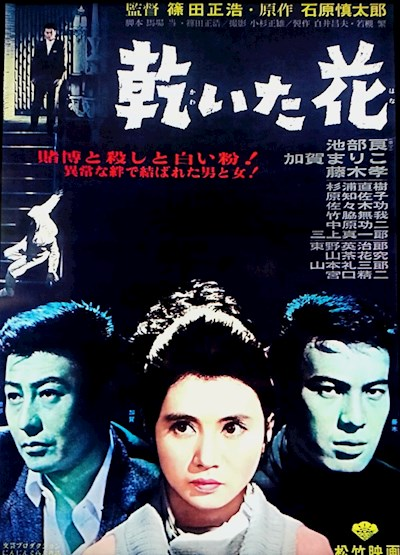 Pale Flower 1964 PROPER 1080p BluRay FLAC x264-SADPANDA