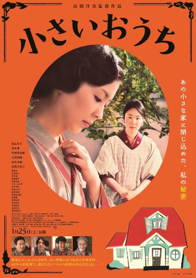 The Little House 2014 Japanese 1080p BluRay DTS x264-SADPANDA